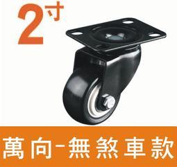 【JFG 木材】腳輪】 2寸 萬向輪 PU輪 木板 輪子 推車輪 傢俱輪 辦公椅 桌椅輪 木工 裝潢