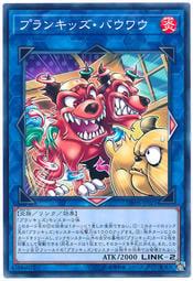 萬隆達 * 遊戲王 DBHS-JP021 調皮小子吠吠犬 (普卡)