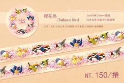 [瓶子中的鬱金香][現貨][鳥]櫻花鳥紙膠帶 日本丸天製