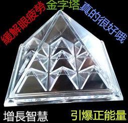 大衛星金字塔模型全新升級 水晶質感百看不厭 心曠神怡能量強大