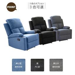 【RICHOME   GAGU 】CH1241   《查洛公爵功能單人沙發椅-2色   單人沙發  個人沙發  書房