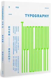 《度度鳥》Typography字誌:Issue 01 造自己的字!│臉譜│Graphic社編輯部│全新│定價:420元