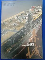 《1/350帝國海軍航空母艦 赤城:精密模型寫真集》ISBN:9866326683│楓書坊│Takumi明春