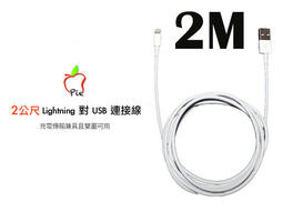 【蘋果派】Lightning『2M』充電 / 傳輸線iPhone8 X 7 XS Max XR 6s Plus 2公尺