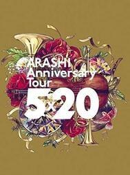 (代訂)4582515770167 ARASHI 嵐 20周年 20週年 Tour 5×20 DVD 初回盤