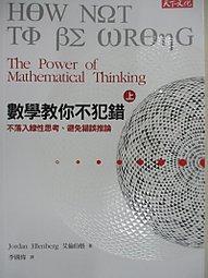 【露天書寶二手書T1/科學_HS2】數學教你不犯錯(上)-不落入線性思考、避免錯誤推論_艾倫伯格