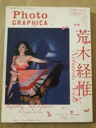 攝影/(絕版)Photo Graphica-Nobuyoshi Araki: Kaori Sex Diary荒木經惟特集