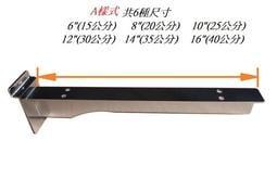 槽板用  層板架手 A樣式