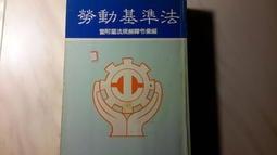 勞動基準法 暨附屬法規解釋令彙編  勞工行政雜誌社
