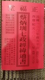 小簡文具坊 正福堂 蔡炳圳 七政經緯通書 2021年 110年 辛丑年 平本 全場最便宜!!!!!