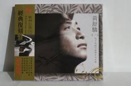 歌林巨星復刻盤【黃舒駿】(一)原版原唱CD~~馬不停蹄的憂傷*未央歌~~