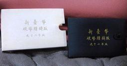 92年 羊年 生肖套幣 硬幣精鑄版 (附收據喔~)!!