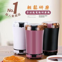 【台灣賣家】研磨機 咖啡豆磨粉機 電動打粉機 研磨器 磨粉機 電動研磨機 小型乾磨機 中藥材粉碎機 磨豆機