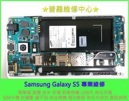 ★普羅維修中心★Samsung S5 全新原廠 換觸控玻璃 蜘蛛網 螢幕破損 針腳斷 不開機  專業維修i9600