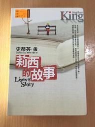 【芬貓書坊】莉西的故事 史蒂芬.金 2008年初版 皇冠 史蒂芬金