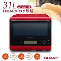 2020新品 SHARP 31L HEALSIO水波爐(紅) AX-XS5T(R) 公司貨