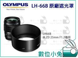 數位小兔【OLYMPUS LH-66B 原廠 遮光罩】LH66B M.ZD 25mm F1.2 PRO 專用 公司貨