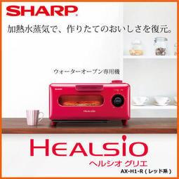 『東西賣客』【預購2週內到】日本SHARP小資版水波爐(蒸氣烤箱) 三段加熱【AX-H1】