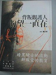 【露天書寶二手書T7/大學商學_MFB】背叛觀護人 盼望一直在_陳甘華