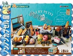 【儂儂轉蛋屋分館】『Re-ment盒玩』BAKERY PETIT 迷你烘焙坊 麵包屋~全8款~整套販賣優惠價