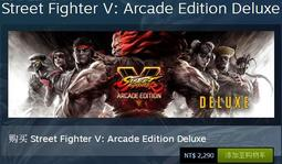 極速專賣Steam終極快打旋風5完整版-繁中Street Fighter V:Arcade Edition Deluxe