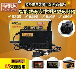 電動車鉛酸48V 20AH/12AH 充電器 電動車充電器 智能脈衝 品字頭