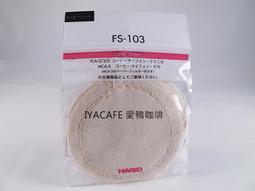 Hario FS-103 虹吸壺 過濾布 5片 日本原裝進口 TCA2 TCA3 TCA5 適用