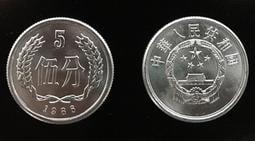 絕版 100枚 五分 1986年 伍分 5分 人民幣 原卷