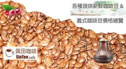 【興田咖啡熟豆】【各種現烘新鮮咖啡豆 & 義式咖啡豆價格總覽】參考用  下單請到每一品項勾選訂購