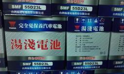 電池王 全新YUASA湯淺 55D23L R SMF免保養 免運費 另有加大75D23L