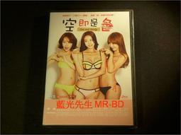 [DVD] - 空即是色 Sex And Vanity
