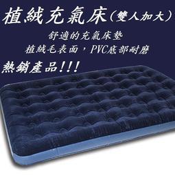 【超取免運】植絨充氣床(雙人加大)-充氣床、氣墊床、充氣床墊、睡墊、沙灘床、兒童床
