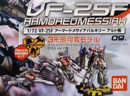 現貨 不用等 MACROSS F 超時空要塞 F 重裝甲 彌賽亞 VF-25F 早乙女有人 機 阿爾特 1/72 可變形