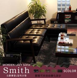 【BNS家居生活館】Smith 北歐摩登L型布沙發(腳蹬可拆)~ 沙發 / 三人沙發 / 休閒椅
