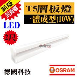 【奇亮科技】含稅 OSRAM 歐司朗 T5 2尺層板燈 LED層板燈 10W 燈管+燈座 一體成型 星亮支架燈 間接照明