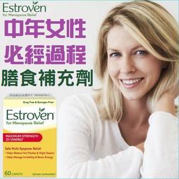 【喜之佳】美國藥劑師首選第一品牌 Estroven 大豆異黃酮 天然草本素食補充劑 60粒 效期:2021/01