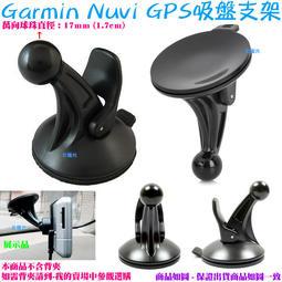 【日安】Garmin Nuvi GPS吸盤支架/吸盤底座~52/44/54/42/2457衛星導航手機車架用~不含背夾