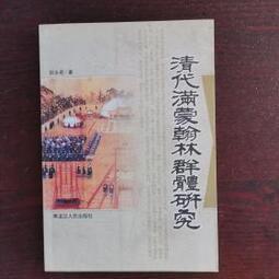 [工B54]媽媽嘻《 清代滿蒙翰林群體研究》邸永君著 / 黑龍江人民出版社 / 2005 / 9787207067333