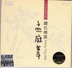 [音樂極品]  K2HD 孟庭葦鑽石精選 (2CD)