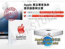 【蘋果延長保固】AppleCare Mac mini 延長保固 台灣公司貨