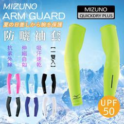 (OK棒)MIZUNO 美津濃 抗UV UPF50認證 防曬臂套 慢跑臂套 自行車袖套 路跑臂套 袖套(TY4G02)