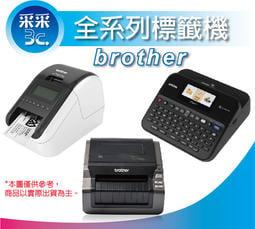 【采采3C+含稅+原廠貨】Brother PT-E850TKW/E850TKW/E850 套管/標籤 雙列印模組 標籤機