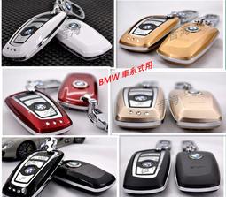BMW 鑰匙圈 鑰匙皮套 鑰匙保護套 鑰匙 F10 F11 F20 F30 X1 F15 F16
