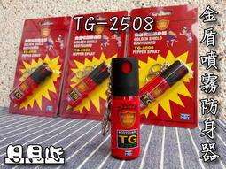 TG-2508 辣椒水 (附發票) 金盾噴霧防身器 防狼 防身 防衛 防身噴霧器 防身器 噴霧器【日月心】