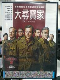 挖寶二手片-G38-001-正版DVD-電影【大尋寶家】-喬治克隆尼 凱特布蘭琪(直購價)