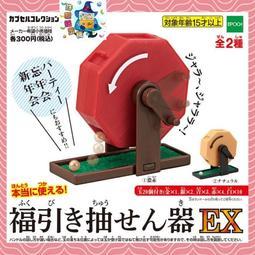 【許願扭蛋機】『現貨』 迷你福引搖珠機EX 全套2個 扭蛋 轉蛋 EPOCH 開獎機 搖珠機 福引