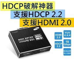 高階訂製款HDCP破解器真正HDMI 2.0 一進兩出分配器一分二 HDCP解碼器破解器解支援HDCP 2.2 4K2K