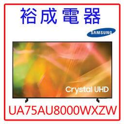 【裕成電器‧詢價最優惠】三星75吋4K平面液晶電視UA75AU8000WXZW另售TH-75HX880W國際