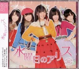 AKB48 TeamSurprise 02 水曜日のアリス 柏青哥ver. 渡邊麻友 松井玲奈 指原莉乃 島崎遙香 峯岸南