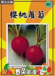 【野菜部屋~】I07日本櫻桃蘿蔔種子2.8公克(約250粒) ,品質細嫩 ,每包12元~
